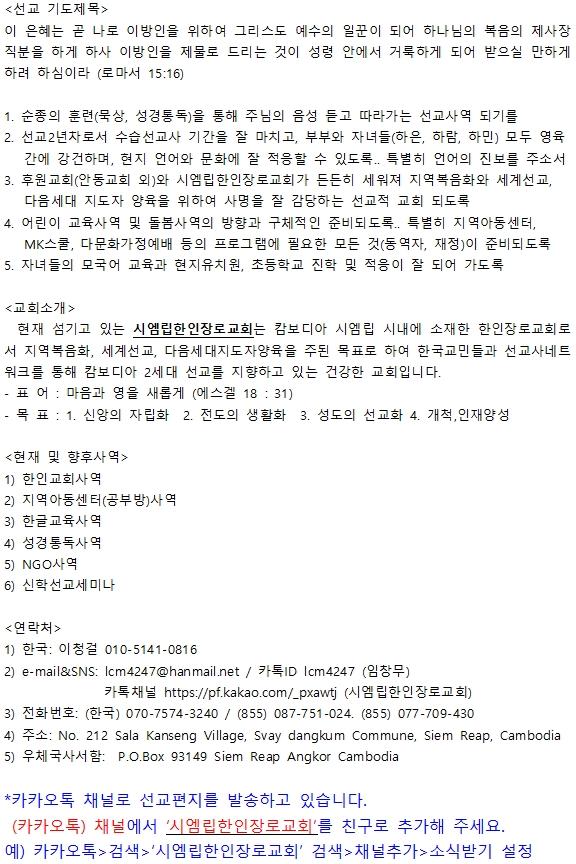 2020-2 선교 편지(업로드용)_.jpg